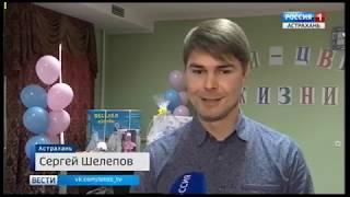 В Астраханской области родилась первая в этом году тройня
