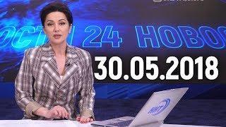 Новости Дагестан за 30. 05. 2018 года.