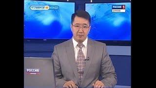 Вести Бурятия. 10-00 (на бурятском языке). Эфир от 04.04.2018