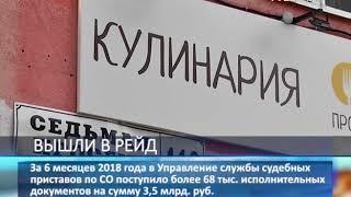 Судебные приставы Самарской области провели рейд по взысканию задолженностей