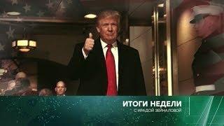 """""""Итоги недели"""" с Ирадой Зейналовой. 26 августа 2018 года"""