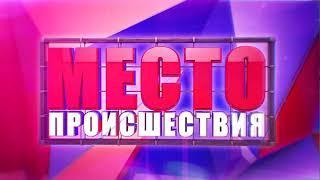 Обзор аварий  Два человека пострадали на Ленина  Место происшествия 03 08 2018