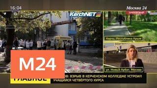 Дело о ЧП в Керчи переквалифицировано на статью об убийстве - Москва 24