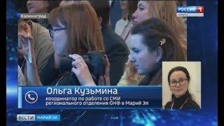 Марийские журналисты принимают участие в Медиафоруме ОНФ - Вести Марий Эл