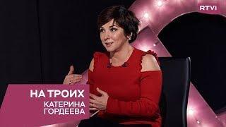 Катерина Гордеева в программе «На троих»