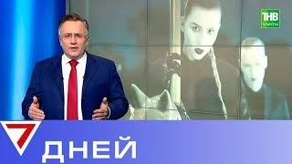 В Казани срываются концерты различных молодёжных исполнителей и групп? 7 Дней | ТНВ