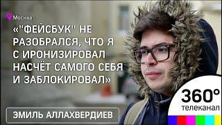 Азербайджанскому парню в столице отказались сдать жильё в Москве