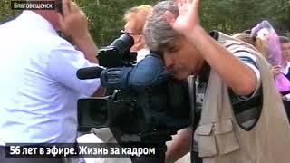 Тайны жизни за кадром раскрыли работники ГТРК «Амур»