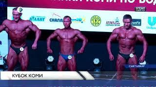 Сыктывкарские атлеты не выдержали конкуренции