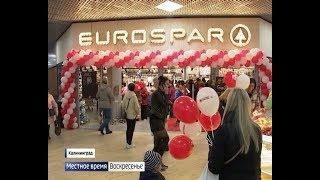 В центре Калининграда открылся новый EUROSPAR