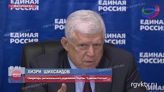 Хизри Шихсаидов провел заседание регионального отделения «Единой России»