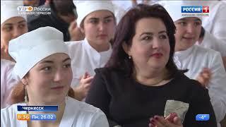 Утро России. Карачаево-Черкесия 26.02.2018