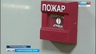 В Минводах пожарные нашли более 70 нарушений