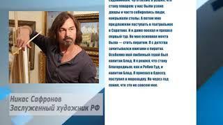 Никас Сафронов ответил на вопросы саратовских поклонников