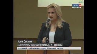 Заместитель главы администрации Чебоксар Алла Салаева ответила на наболевшие вопросы горожан