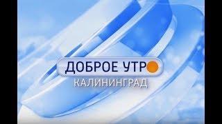 """Доброе утро, Калининград"" (26.03.18)"