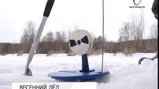 Любителям подлёдной рыбалки напоминают об опасности весеннего льда