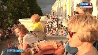 Под шум аплодисментов ушел в летний отпуск пермский губернский оркестр