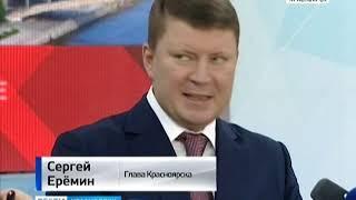 В Красноярске начал работу XIV городской форум