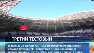 """Третий тестовый матч на """"Самара Арене"""" пройдет 16 мая"""