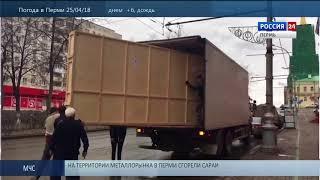 В Пермь привезли шедевры-гиганты