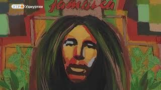 """Выставка """"Субкультурная валюта"""" открылась в Ижевске"""
