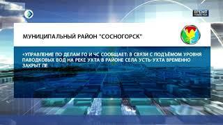 Экстремальная переправа в Сосногорске