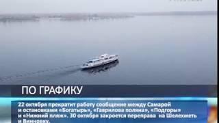 Пассажирская навигация по Волге в Самарской области завершается