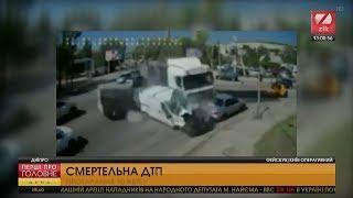 ДТП з фурою: є загиблі та пошкоджено 10 авто - Перші про головне. День (13.00) за 4.05.18