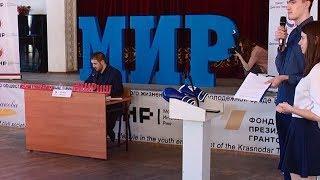 «Молодежный интеллектуальный ринг» открылся в Краснодаре