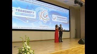Молодые нефтяники представили инновационные разработки на международной конференции в Самаре