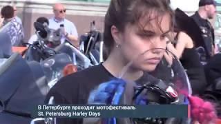 Мы все влюблены в наши мотоциклы: в Петербурге проходит Harley Days. ФАН-ТВ
