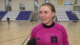 Впервые в истории в Кургане прошли матчи женского первенства России по мини-футболу