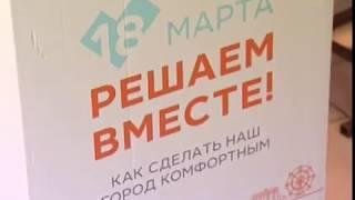 """""""Комфортная городская среда"""": 18 марта жители Дона выбирали территории для благоустройства"""