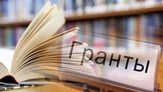 Для югорских НКО упросят процедуру получения грантов