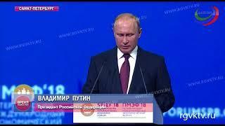 Владимир Васильев принял участие в пленарном заседании Петербургского экономического форума