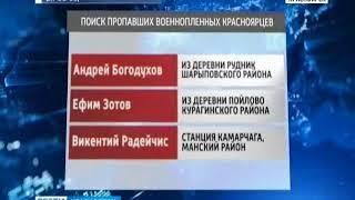 В Красноярске ищут родственников погибших в концлагере под Псковом в годы войны