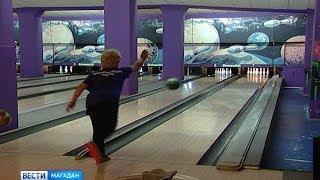 Чемпионат по боулингу среди магаданских пенсионеров