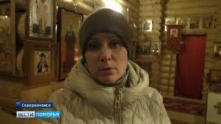 В Североонежске прошла панихида по погибшим в Кемерове