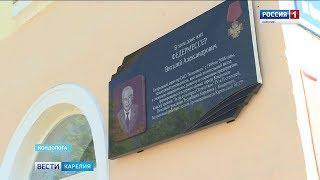 Мемориальную доску в честь Виталия Федермессера открыли в Кондопоге