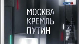 Москва. Кремль. Путин. Авторская передача Соловьева от 28.10.18