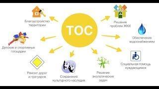 Югра - в числе лидеров по поддержке и развитию ТОС