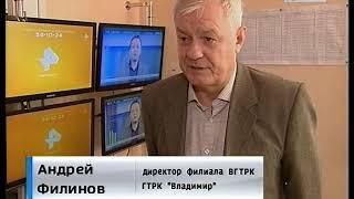 """Частота вещания """"Радио-России"""" во Владимире 106,3 мГц"""