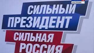 В Костромской области стартовала агитационная кампания кандидатов в Президенты через СМИ
