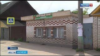 В аптеке поселка Юрино лекарства хранили с нарушениями - Вести Марий Эл