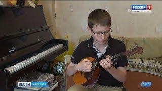 Юный петрозаводчанин стал победителем Общероссийского конкурса «Молодые дарования России»