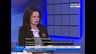 РОССИЯ 24 ИВАНОВО ВЕСТИ ИНТЕРВЬЮ ПЕТРОПОЛЬСКАЯ А Н