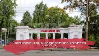 Бесплатная зона Wi-Fi появилась в центре Вологды