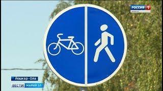 В Йошкар-Оле появилась первая велопешеходная дорожка