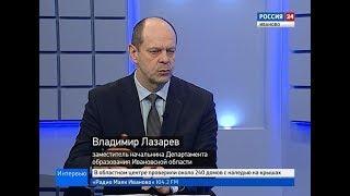 РОССИЯ 24 ИВАНОВО ВЕСТИ ИНТЕРВЬЮ В Ф  ЛАЗАРЕВ
